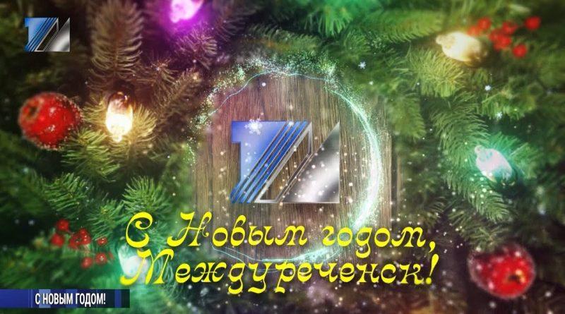 С Новым годом, Междуреченск!