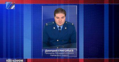 Дмитрий Григорьев назначен на должность прокурора Междуреченска