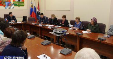 В администрации прошла встреча с председателями уличных комитетов