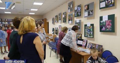 10 лет клубу цветоводов «Незабудка»