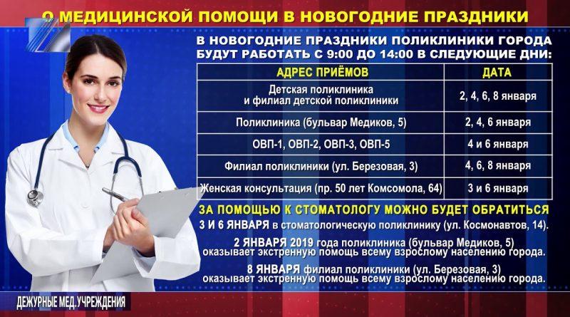 Работа медицинских учреждений в праздничные дни