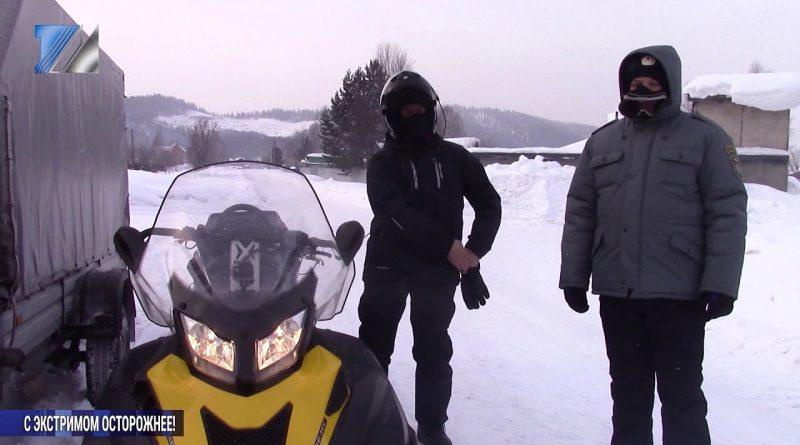 Помните о мерах безопасности при езде на снегоходе