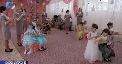 Детскому саду «Красная шапочка» - 40