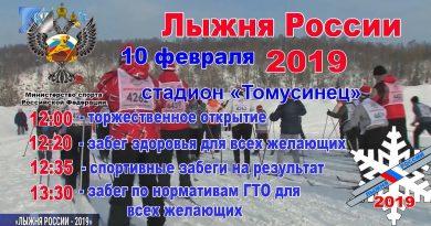 10 февраля пройдёт «Лыжня России – 2019»