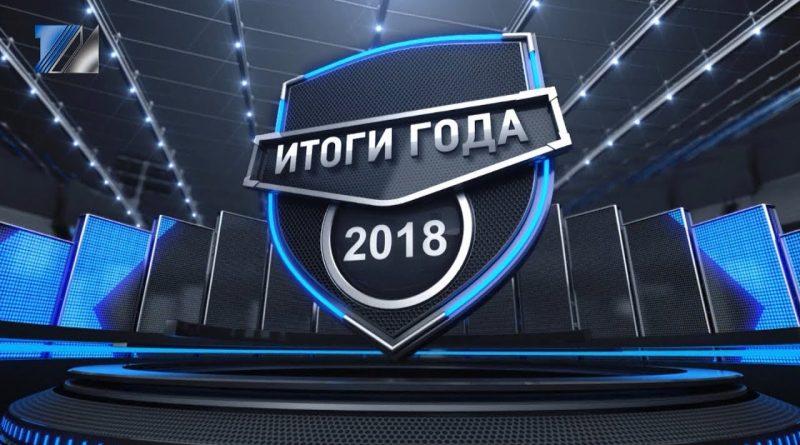 Спортивные итоги 2018-го года