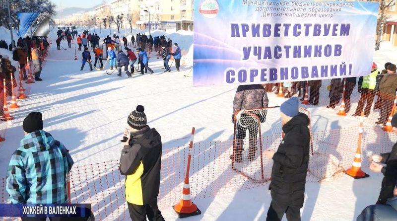 Хоккей в валенках