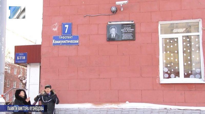 Открыта мемориальная доска памяти Виктора Кузнецова