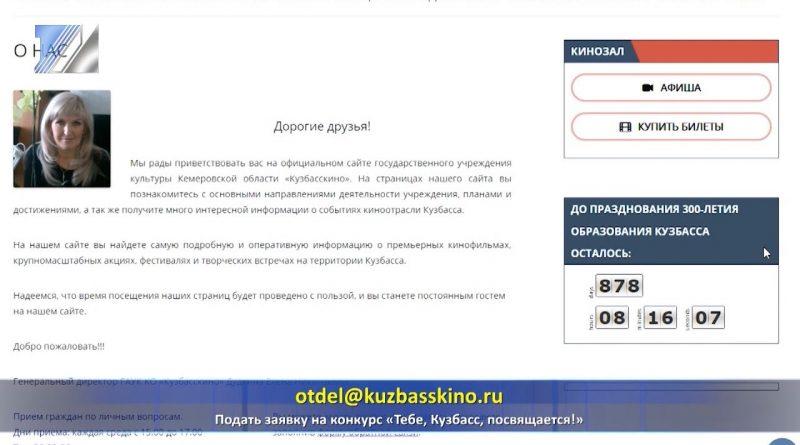 «Тебе, Кузбасс, посвящается!»