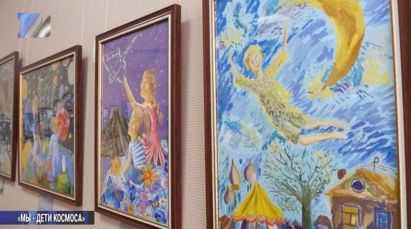 В выставочном зале представлена выставка «Мы– дети Космоса»