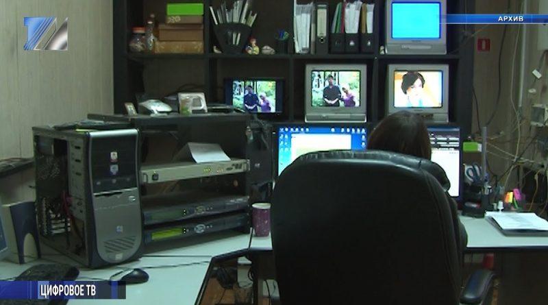 Кузбасс переходит на цифровое вещание