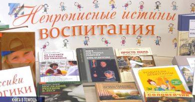 Открылась выставка книг по современной педагогике