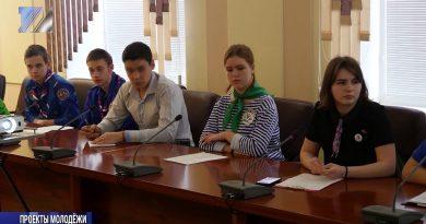 Молодёжные организации представили свои проекты