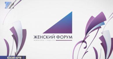 1-2 марта в Новокузнецке пройдёт женский форум