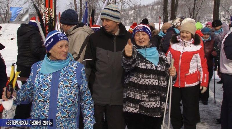 «Ветеранская лыжня – 2019»