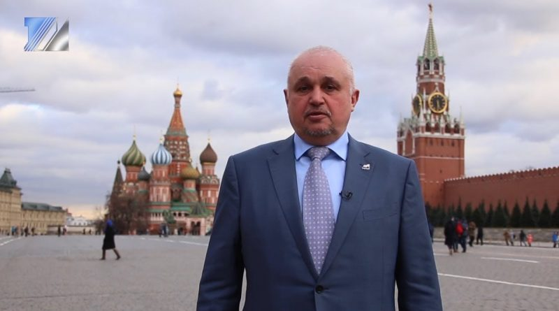 Президент официально приравнял Кузбасс к Кемеровской области