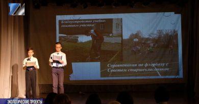 Презентация экологических проектов