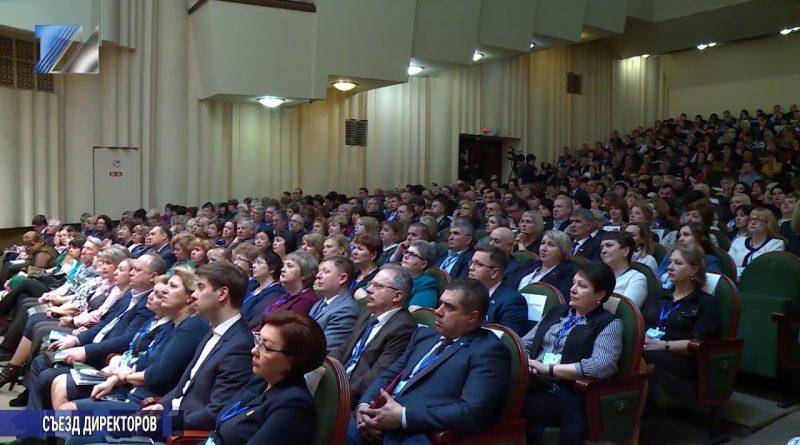 Съезд директоров