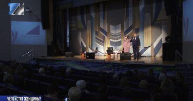 Женский форум в Новокузнецке смогли увидеть по онлайн-трансляции