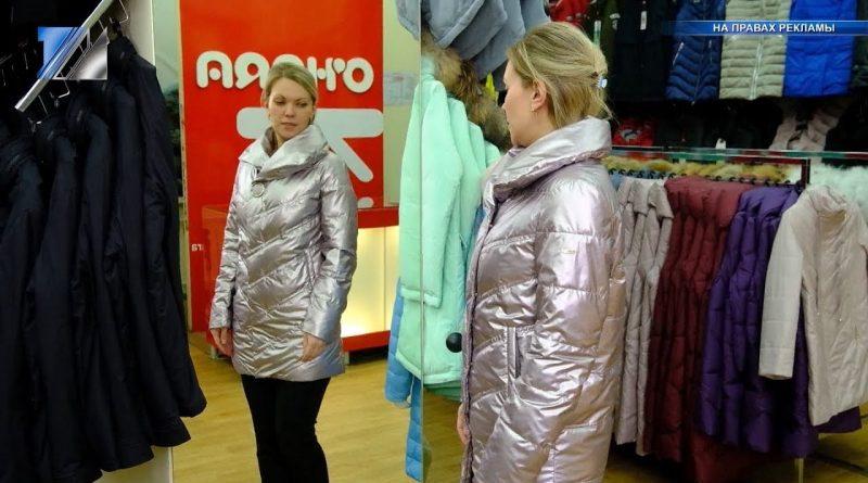 Магазин «O`Hara» предлагает обновить свой гардероб