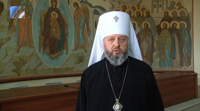 Митрополит Аристарх о равнозначности терминов «Кузбасс» и «Кемеровская область»