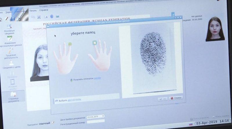 В МФЦ теперь оформляют заграничный паспорт нового образца