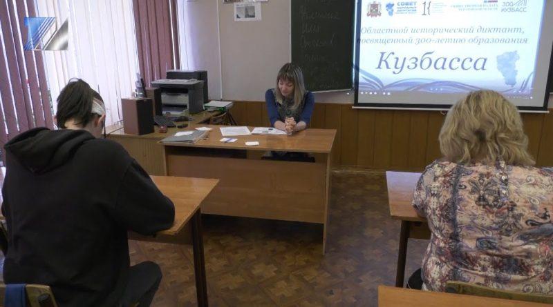 В школе №22 прошёл областной исторический диктант