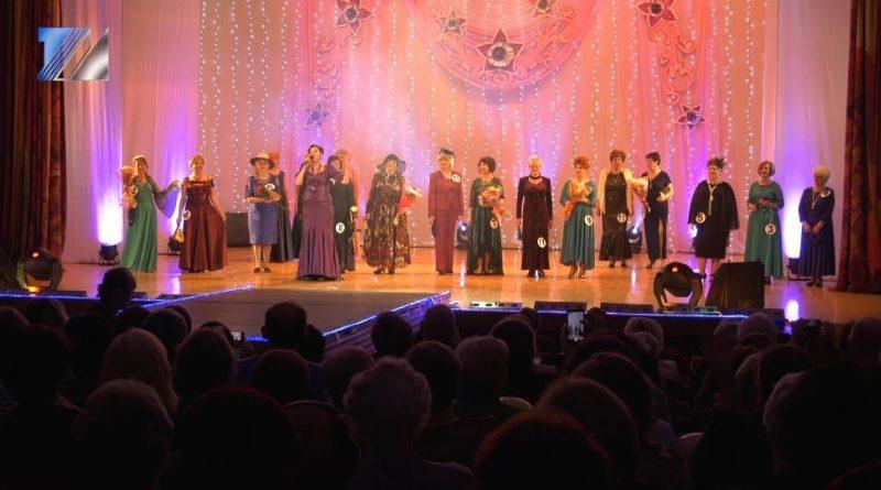Состоялся конкурс красоты женщин элегантного возраста