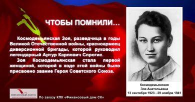 Герои войны: Зоя Космодемьянская