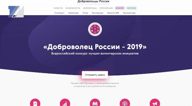 Продлён срок подачи заявок на конкурс «Доброволец России – 2019»