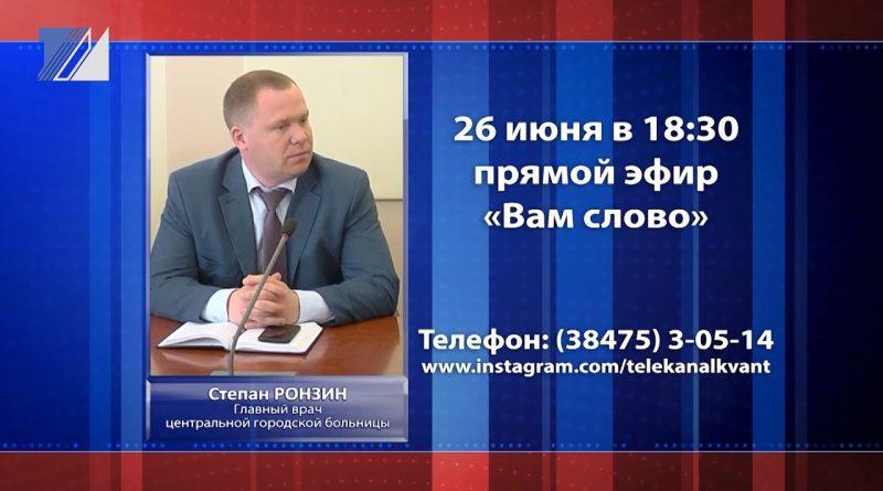 26 июня главврач Степан Ронзин станет гостем программы «Вам слово»