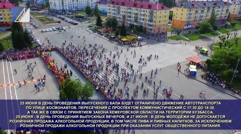 Ограничение движения транспорта 25 июня